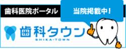神奈川県足柄上郡|ダイ・デンタルクリニック